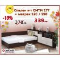 Промоция на спален комплект СИТИ 177 с матрак ТЕД