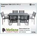 Маса и столове за шест човека от метал - комплект AMCO15-141-2