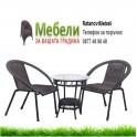 Комплект градински мебели за тераса