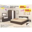 Спален комплект МАРЕА 1 в цвят венге