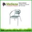Градински стол алуминиев