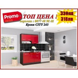 Червена кухня CITY 243