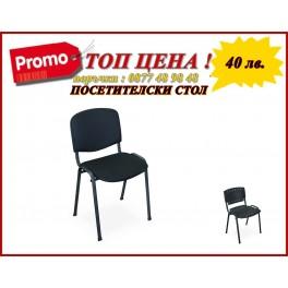 Посетителски стол в черен цвят