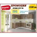 Кухня СИТИ 786