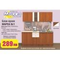Кухня МАРЕА 1 в цвят венге