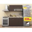 Кухня МАРЕА 2 в цвят венге