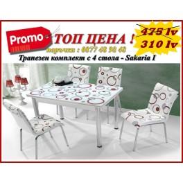Трапезен комплект Sakaria - 4 стола и маса