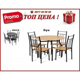 Комплект маса  и четири стола CARMEN 20010