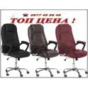 Президентски стол Carmen 6505