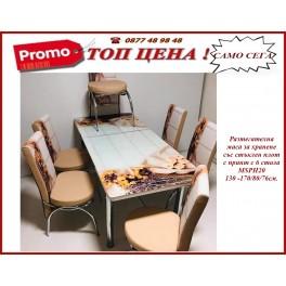 Разтегателна маса за хранене със стъклен плот с принт с 6 стола