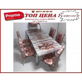 Маса за хранене с 6 стола