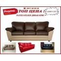 Холна гарнитура диван тройка и два фотьойла