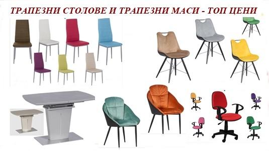 Трапезни маси и столове - топ цени!