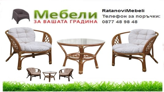 Градински мебели от естествен ратан