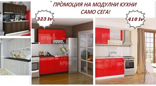 Евтини кухни