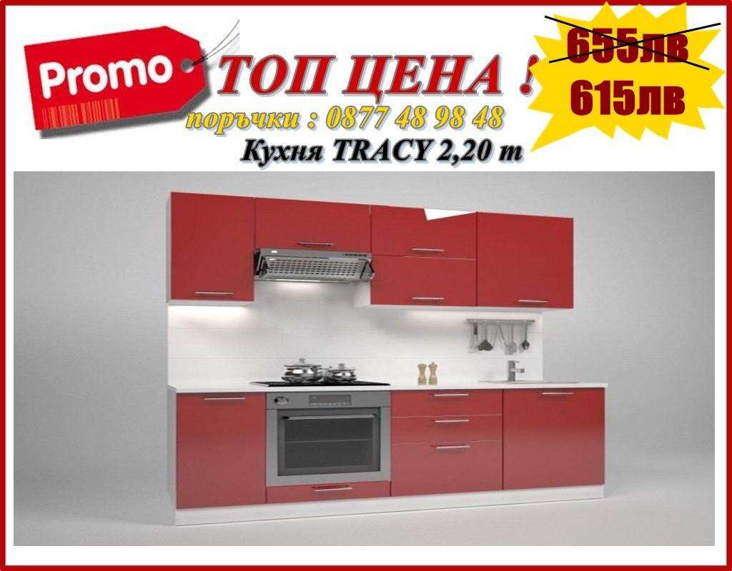 Кухня TRACY - доставка до 2 дни